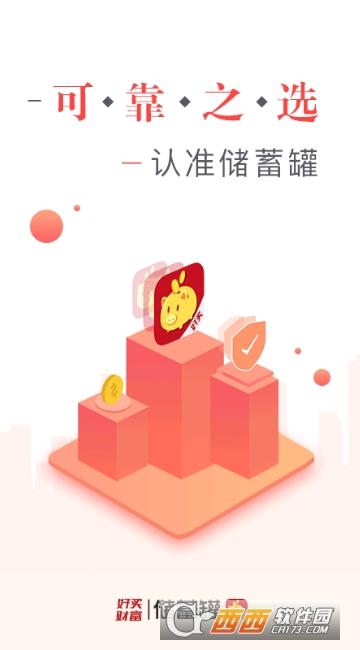 �π罟�app V6.2.2 官方版