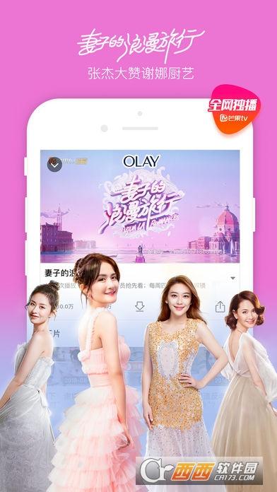 芒果TV2019 app