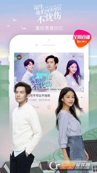 芒果TV2019最新版 v6.3.2 安卓版