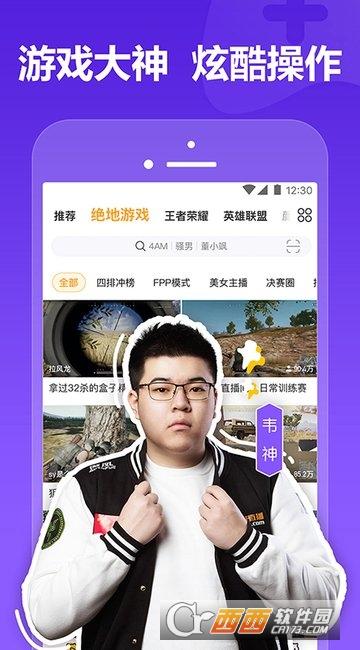 虎牙直播app V6.6.5 安卓版