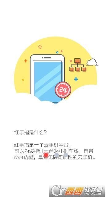 红手指(手游神器)app 2.2.17安卓版