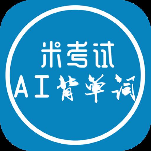 AI背单词高考词汇V3.125.0828 安卓版