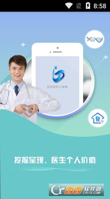 山东医师服务app V3.3.3安卓版