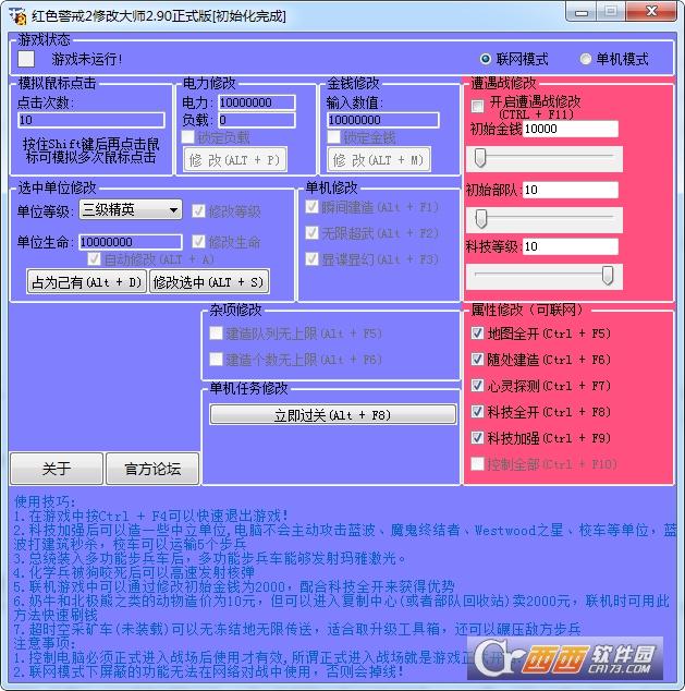红警2修改大师 3.0 正式版