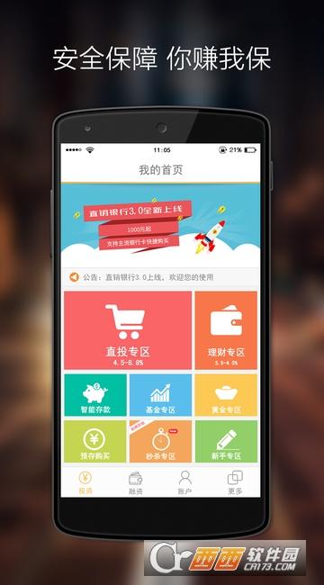 宁波银行直销银行app