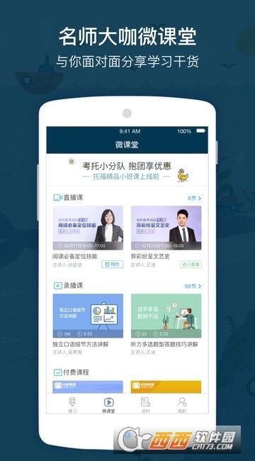 小站托福app V4.3.0 安卓版