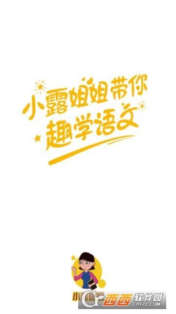 小露姐姐app V1.1.9安卓版