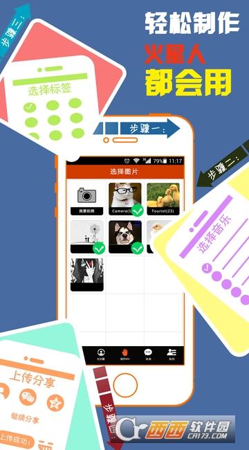 魔音相册app
