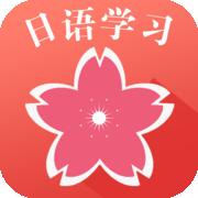 标准日语教学app苹果版