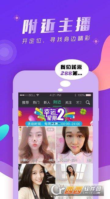 优艺直播app 7.2
