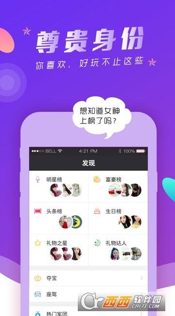 优艺直播app