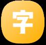 汉字拼音学习通手机软件