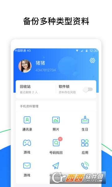 QQ同步助手 v6.9.5 安卓版