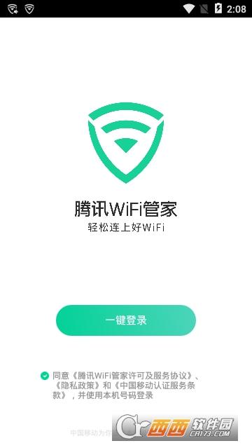 腾讯WiFi管家电脑版 V3.6.6 官方最新版