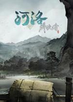河洛群侠传官方数字版百度网盘分流版