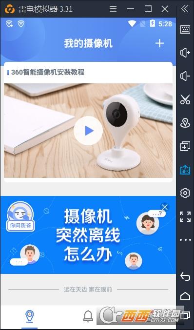 360智能摄像机电脑版 V6.1.7.0 官方最新版