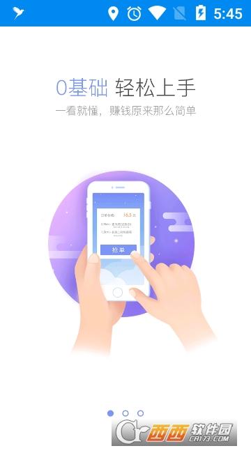 蜂鸟众包(配送兼职平台) 5.4.2官方安卓版