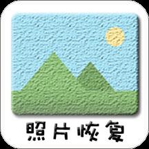 手机照片恢复小管家v1.1.2 官方免费版