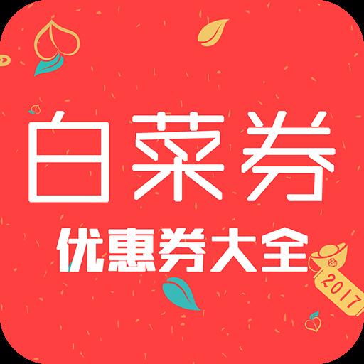 今日白菜券优惠券v8.7.02 安卓版