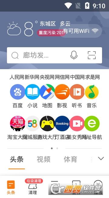 猎豹手机浏览器极速版 4.83.5 官方安卓版