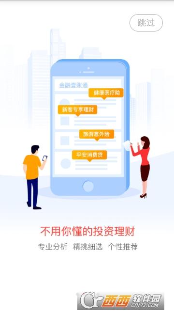 平安一账通手机客户端 5.6.4  安卓版