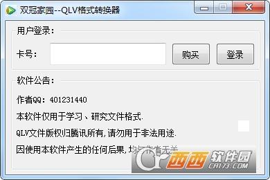 QLV格式转换神器 v1.0.0.0 绿色免费版