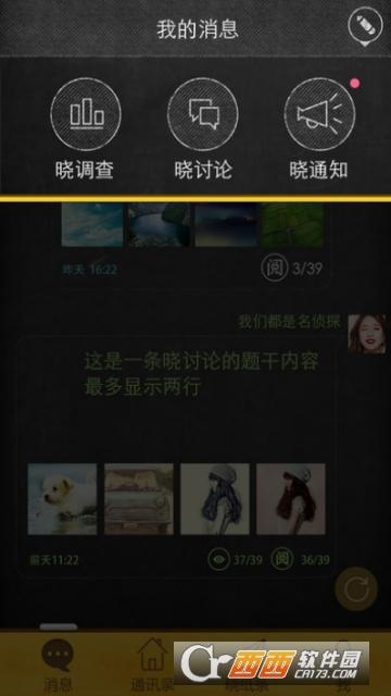 晓黑板手机版 V4.8.6.9 安卓版
