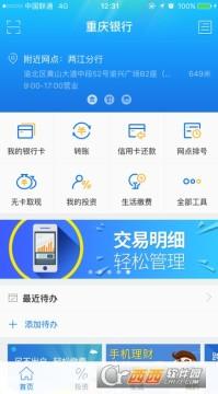 重庆银行手机银行