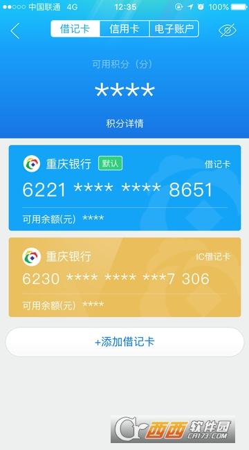 重庆银行手机银行 3.3.4 官方安卓版