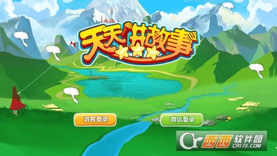 天天讲故事 v2.70 安卓版
