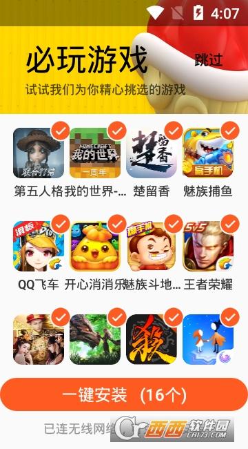 魅族游戏中心 7.4.1 最新版