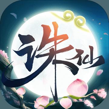 2019诛仙手游版V1.590.0 安卓最新版