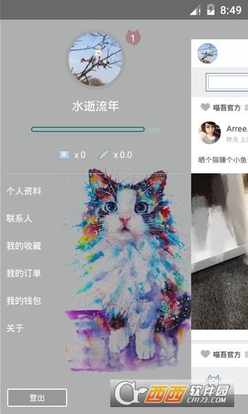 猫咪家族 3.2.1安卓版