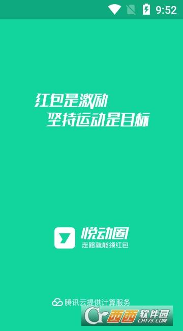 悦动圈app V3.2.9.8.1 安卓版