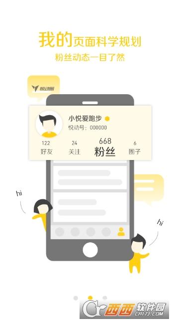 悦动圈app