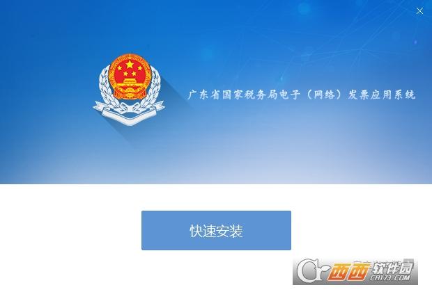 广东省国家税务局电子(网络)发票应用系统