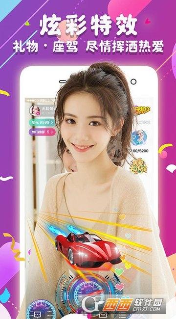星光直播-美女直播app 4.9.7 官方安卓版