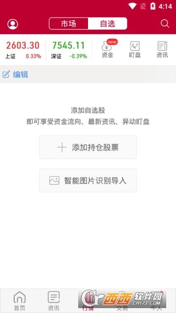 齐鲁证券融易汇 4.1.625 最新版