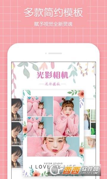 光影相机app