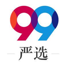 99严选买家版