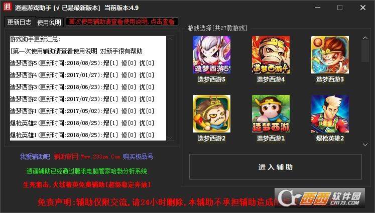 造梦西游4逍遥全能修改器 v4.9 绿色免费版
