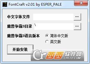 魔兽争霸3字体修改器 V2.01 绿色中文版