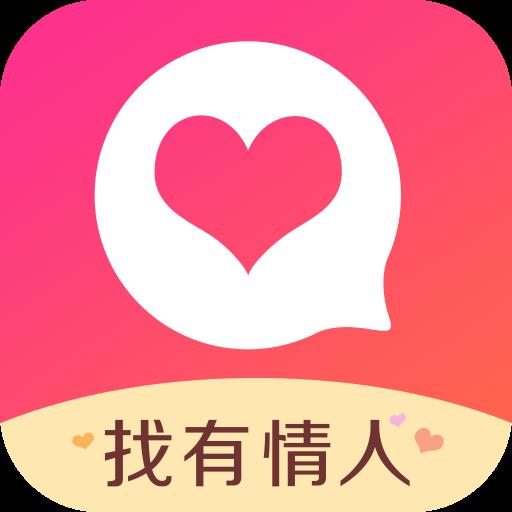 爱情人交友神器1.12.16手机版