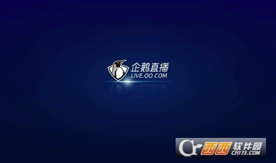 企鹅直播tv版v1.1.5 电视版截图1
