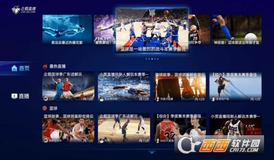 企鹅直播tv版v1.1.5 电视版截图2