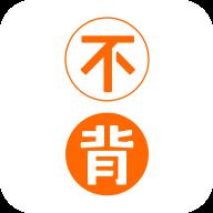 不背单词安卓版4.0.4 官方版