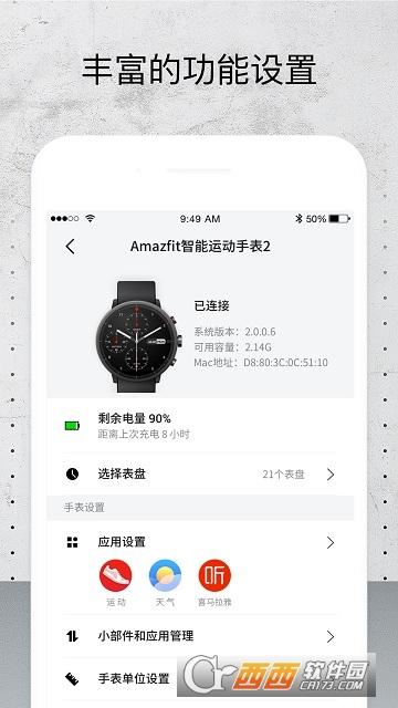 Amazfit手表app V3.4.6 安卓版