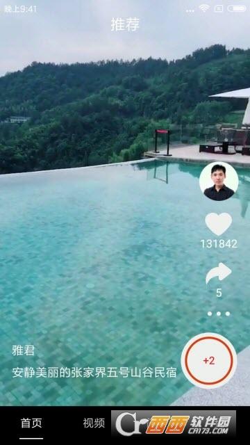 红包视频(看短视频赚钱) 2.3.2 安卓版