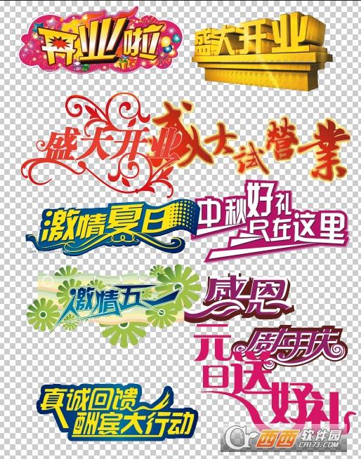 PS艺术字体打包 最新免费版