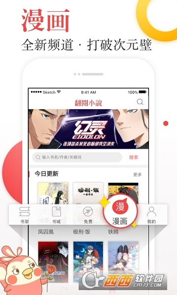 翻阅小说免费全集 v5.18.11 安卓版